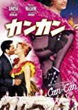 カンカン [DVD]