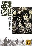 キャパになれなかったカメラマン ベトナム戦争の語り部たち<下> (講談社文庫)