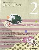 リトル・チャロ 2 (語学シリーズ NHKテレビアニメ版ストーリーブック)