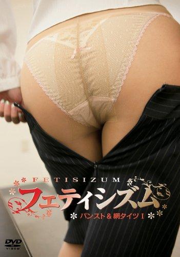 フェティシズム〜パンスト&網タイツ?〜 [DVD]