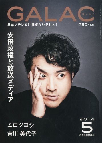 GALAC (ギャラク) 2014年 05月号 [雑誌]