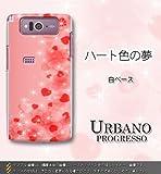 URBANO PROGRESSO対応 携帯ケース【003 ハート色の夢】