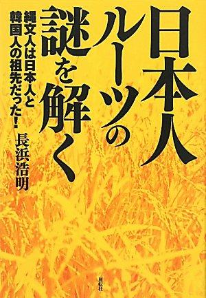 日本人ルーツの謎を解く—縄文人は日本人と韓国人の祖先だった!