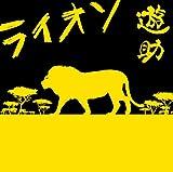 遊助「ライオン」