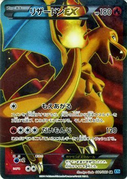 ポケモンカードXY リザードンEX(SR) / ワイルドブレイズ / シングルカード