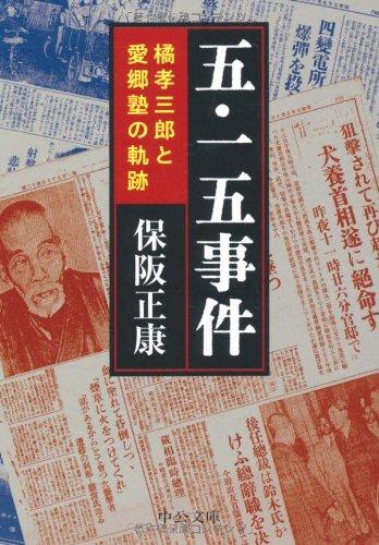 五・一五事件―橘孝三郎と愛郷塾の軌跡 (中公文庫)