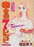 幸せの7レシピ (きりんが丘のココロ屋 2)    あおばコミックス