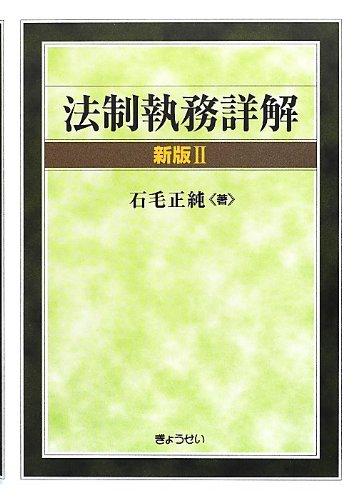 法制執務詳解(新版II)