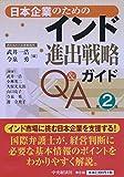 日本企業のためのインド進出戦略ガイドQ&A(第2版)
