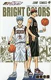 黒子のバスケ 公式ビジュアルブック BRIGHT COLORS (ジャンプコミックス)