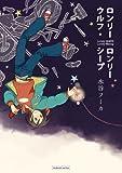 ロンリーウルフ・ロンリーシープ (まんがタイムKRコミックス つぼみシリーズ)