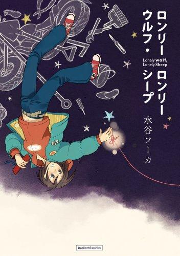 Image of ロンリーウルフ・ロンリーシープ (まんがタイムKRコミックス つぼみシリーズ)