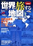 世界を旅する地図 2008年版—世界地図百科 (2008) (JTBのMOOK)