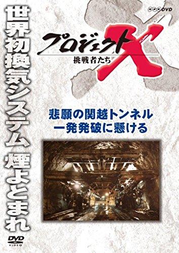 プロジェクトX 挑戦者たち 悲願の関越トンネル 一発発破に懸ける [DVD]