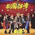 感電18号(初回限定盤A)(DVD付)(在庫あり。)