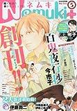 Nemuki+ (ネムキプラス) 2013年 05月号 [雑誌]