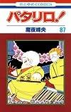 パタリロ! 87 (花とゆめCOMICS)