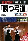 百射百中を目指す!「勝つ弓道」のポイント50 (コツがわかる本!)