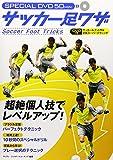 DVDサッカー足ワザ