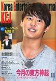 KEJ (コリア エンタテインメント ジャーナル) 2010年 11月号 [雑誌]
