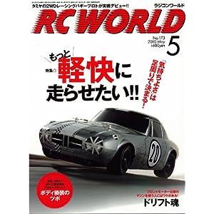 【クリックで詳細表示】RC WORLD ( ラジコン ワールド ) 2010年 05月号 [雑誌]: 本
