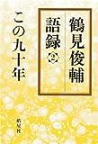 この九十年 (鶴見俊輔語録)