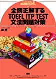 ��������TOEFL ITP TESTʸˡ�����к� ([�ƥ�����])