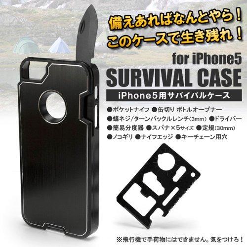 iPhone5 用 サバイバルケース
