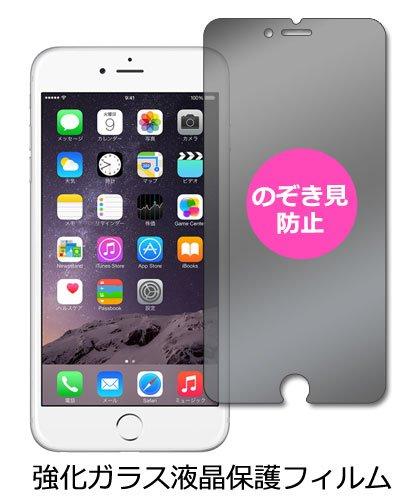 覗き見防止 【iPhone6/6s】 4.7インチ 強化ガラス 液晶 保護 フィルム 2.5D 硬度9H 厚さ0.26mm ラウンドエッジ加工 左右 のぞき見 プライバシー ガード