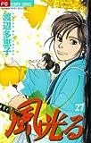 風光る(27) (フラワーコミックス)