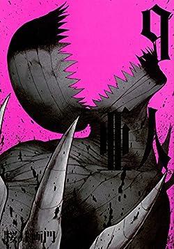 亜人 9巻 桜井画門 目標を下方修正する