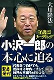 大川隆法『小沢一郎の本心に迫る —守護霊リーディング』9/8発売!