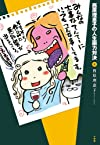 西原理恵子の人生画力対決 6 (コミックス単行本)