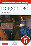 img - for Iskusstvo. Muzyka. 5 klass. Dnevnik muzykalnyh nablyudeniy k uchebniku T. I. Naumenko, V. V. Aleeva book / textbook / text book