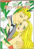 愛という名の脅迫 (HQ comics モ 3-6)