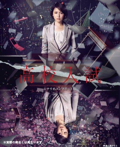 高校入試 シナリオコンプリート版 Blu-ray BOXの画像