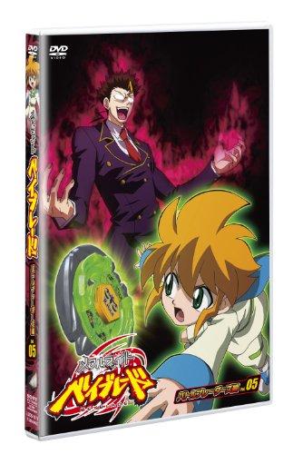 メタルファイト ベイブレード    -バトルブレーダーズ編-  Vol.5 [DVD]