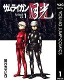 サムライガン月光 1 (ヤングジャンプコミックスDIGITAL)