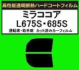 関西自動車フィルム 運転席、助手席 高性能断熱クリア ダイハツ ミラココア L675S・685S カット済みカーフィルム