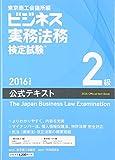 ビジネス実務法務検定試験2級公式テキスト〈2016年度版〉
