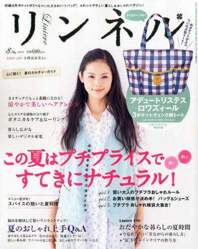 リンネル 2011年 08月号 [雑誌]