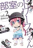 部室のドワーフちゃん(2)(CRコミックス) (CR COMICS)