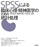 SPSSによる臨床心理・精神医学のための統計処理