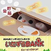 いたずらBANK☆招き猫貯金箱☆おおつぶブドウ版