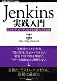 Jenkins (WEB+DB PRESS plus)