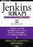 Jenkins実践入門 ?ビルド・テスト・デプロイを自動化する技術 (WEB+DB PRESS plus)