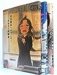 水あさと短編集 (KADOKAWA) コミック 1-3巻セット (MFコミックス フラッパーシリーズ)