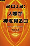 2013:人類が神を見る日 アドバンスト・エディション (超知ライブラリー サイエンス)