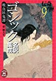 ゴシック名訳集成吸血妖鬼譚 (学研M文庫 ひ 1-6 伝奇ノ匣 9)
