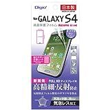ナカバヤシ docomo GALAXY S4 SC-04E専用 液晶保護フィルム FULL HDディスプレイ用 高精細・反射防止 気泡レス加工 SMF-GS413FLH